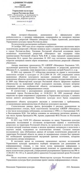 обращение в прокуратуру Ростовской области, Мемориал|Фото:vis0tnik.livejournal.com/