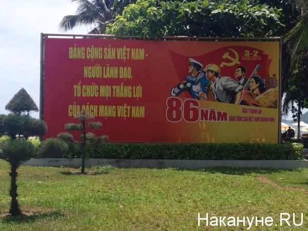 Вьетнам, социализм|Фото: Накануне.RU