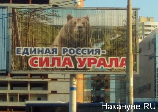 Единая Россия, сила Урала, баннер|Фото: Накануне.RU