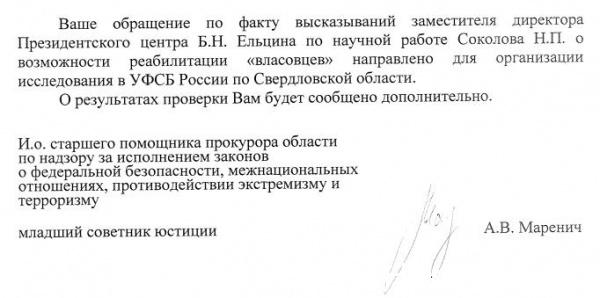ответ из прокуратуры Свердловской области|Фото: