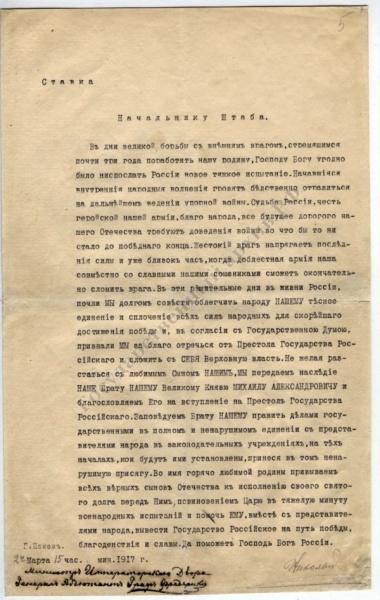 Николай II, семья Романовых, документы|Фото: Госархив РФ