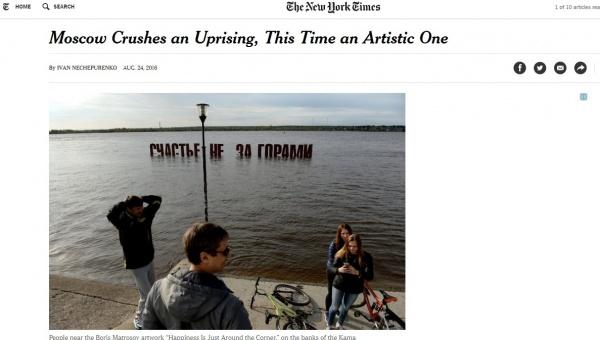 The New York Times, Пермь, Кама, Счастье не за горами, Пермь, статья про Мильграма, Театр-Театр|Фото: Накануне.RU