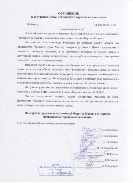 Обращение к депутатам Добрянки|Фото: