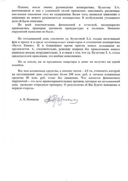 обращение, Новиков, Хинштейн|Фото: Накануне.RU
