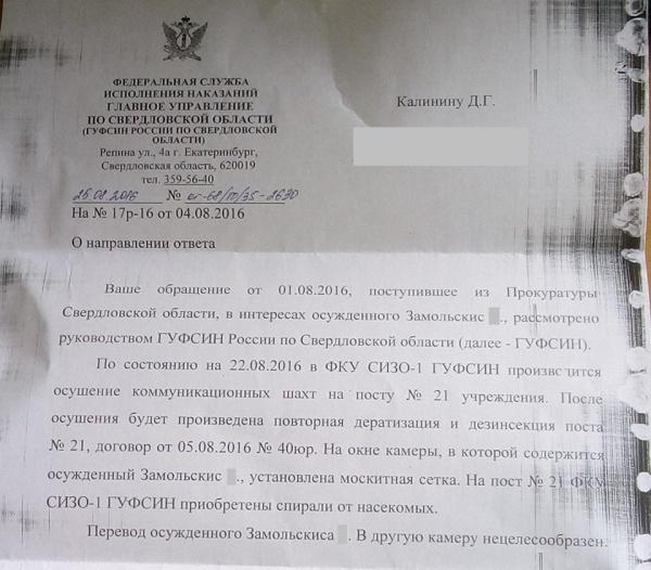 обращение, Замольскис|Фото:https://www.facebook.com/dk270288