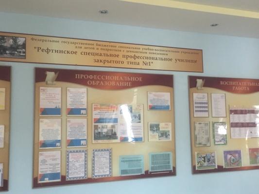 Рефтинское специальное профессиональное училище закрытого типа № 1|Фото: prokuratura.ur.ru