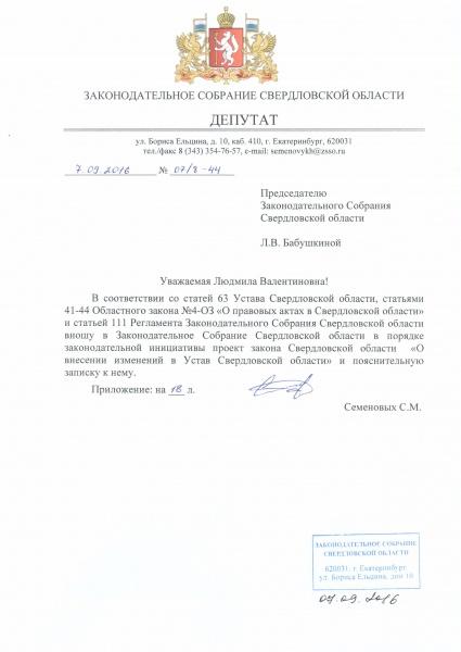 законопроект Семеновых|Фото: Сергей Семеновых