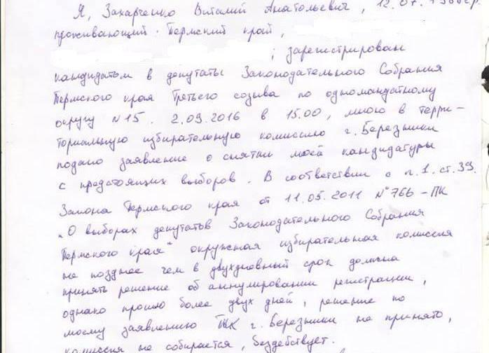 Заявление Захарченко|Фото: Фейсбук