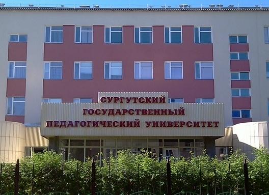 сургутский государственный педагогический университет|Фото: webservices.4geo.ru