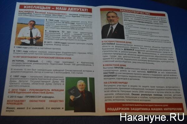листовка КПРФ, на содержание которой поступила жалоба|Фото:Накануне.RU