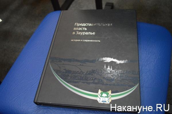 книга, из-за которой разгорелся скандал|Фото:Накануне.RU