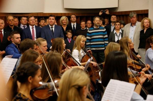 Евгений Куйвашев, филармония|Фото: Департамент информационной политики губернатора СО