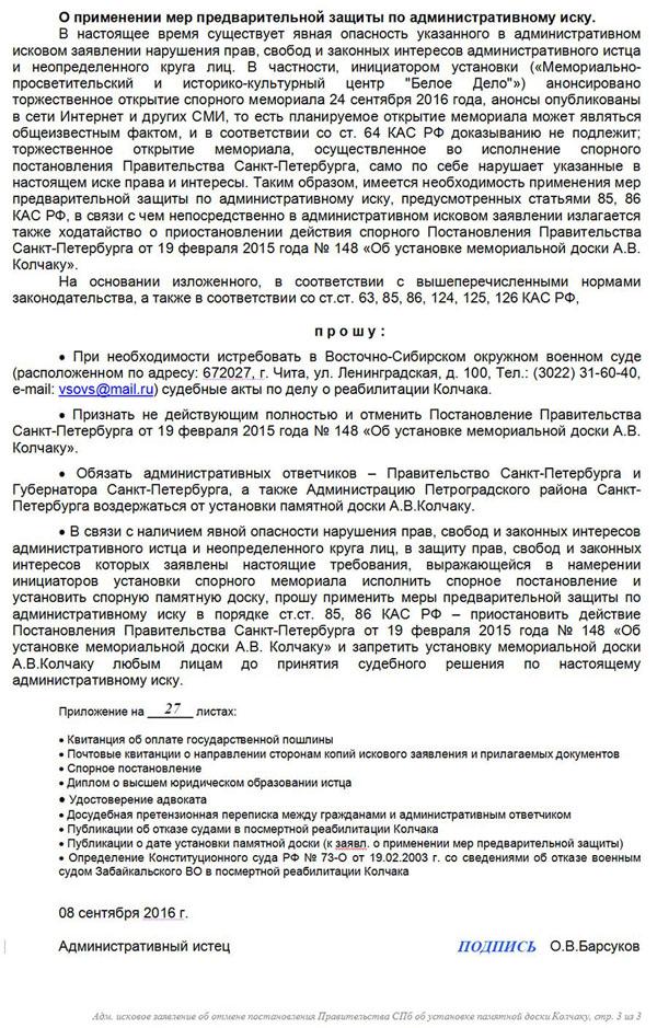 иск к правительству Санкт-Петербурга, доска Колчака, Олег Барсуков|Фото: Максим Цуканов