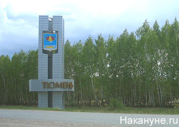 тюмень стела(2006) Фото: Накануне.ru