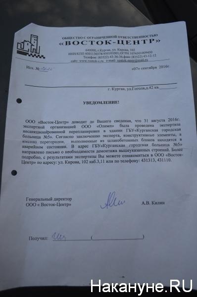 "письмо от управляющей компании ""Восток-Центр""|Фото:Накануне.RU"