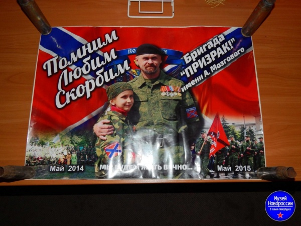 музей Новороссии, Мозговой|Фото: музей Новороссии