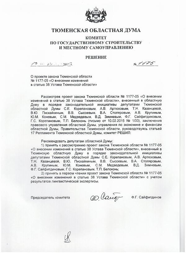 проект поправок в устав, Тюменская область|Фото: