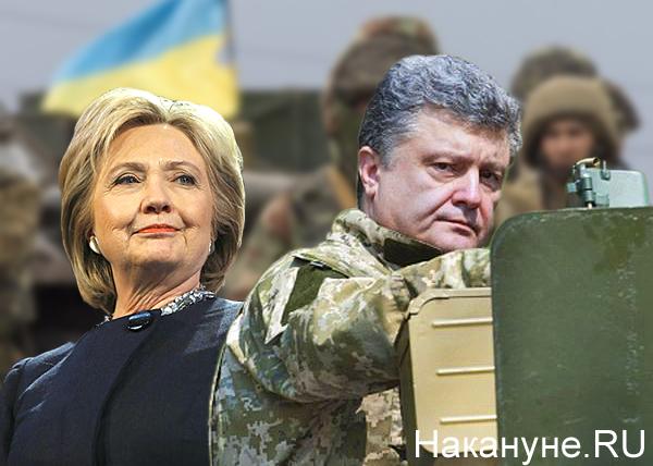 коллаж, Порошенко, Клинтон, армия, ВСУ, Украина|Фото: Накануне.RU