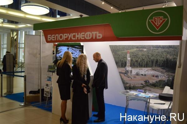 Белоруснефть, Тюменский инновационный нефтегазовый форум|Фото: Накануне.RU