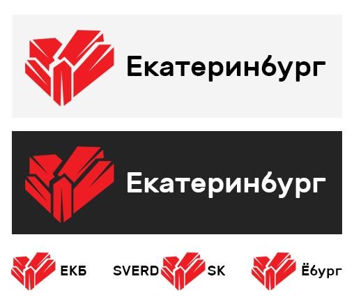 логотип Екатеринбурга, лого|Фото: http://logoeburg.landau-inc.ru/