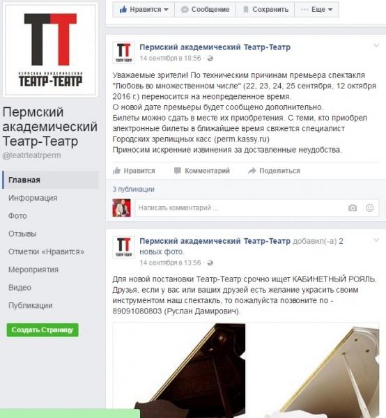 Театр - Театр, Пермь, отмена спектакля|Фото: facebook.com