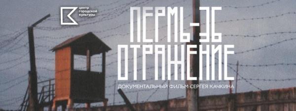 Пермь-36: отражение, документальный фильм, Пермь-36|Фото: eotperm.ru