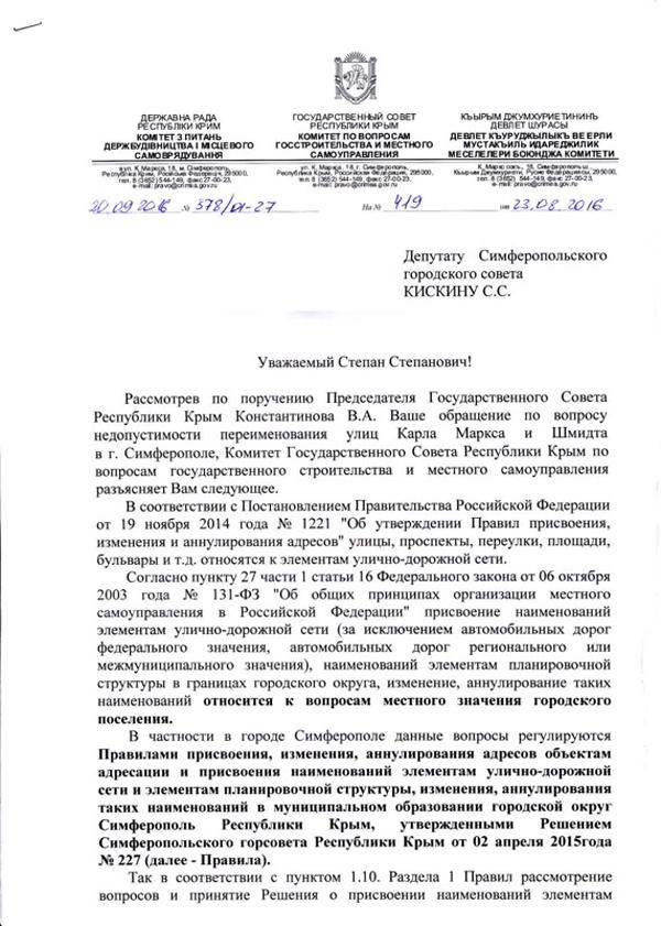Степан Кискин, ответное письмо, обращение|Фото: