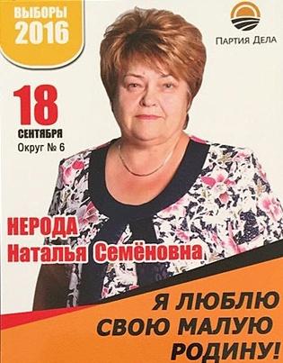 председатель спасской районной думы Наталья Нерода|Фото: Партия дела