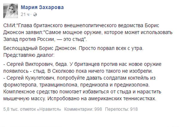 Мария Захарова, фейсбук, Борис Джонсон|Фото: facebook.com
