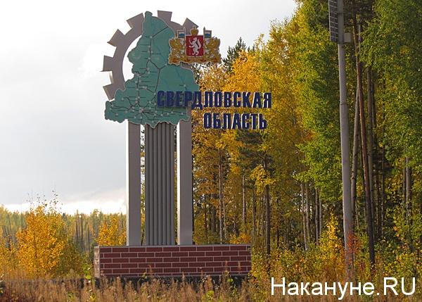свердловская область стела|Фото: Накануне.ru