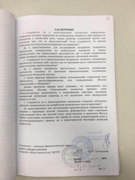 исследование по делу Соколовского, заключение, экспертиза|Фото:https://www.facebook.com/leonid.m.volkov/posts/1199408040081827