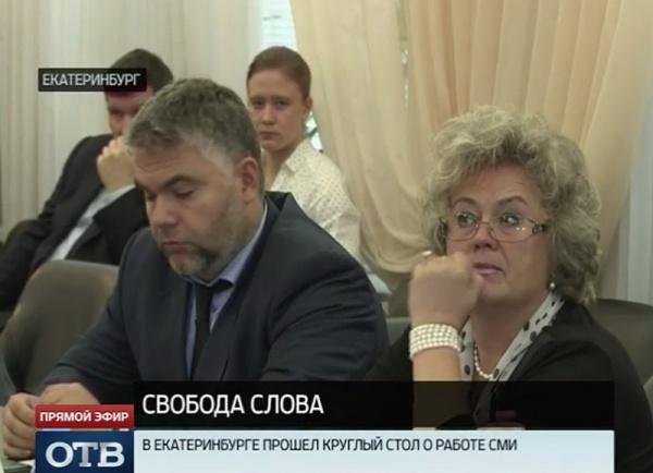 круглый стол по работе со СМИ Фото: ОТВ
