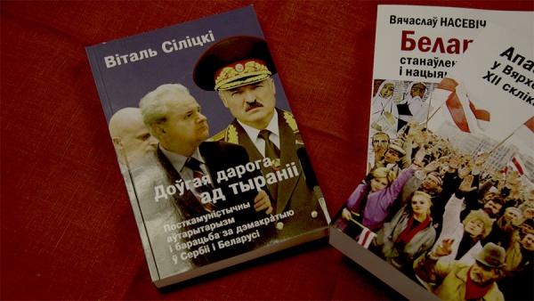 книга, Белоруссия, оппозиция|Фото: Константин Семин