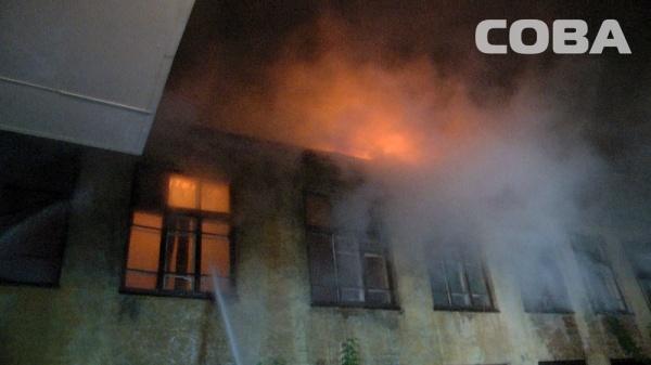 пожар Ленина Екатеринбург|Фото: служба спасения СОВА
