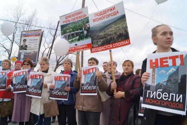 шествие в Бакале, протестная акция, Бакальское рудоуправление, Бакал,|Фото: Горно-металлургический профсоюз России