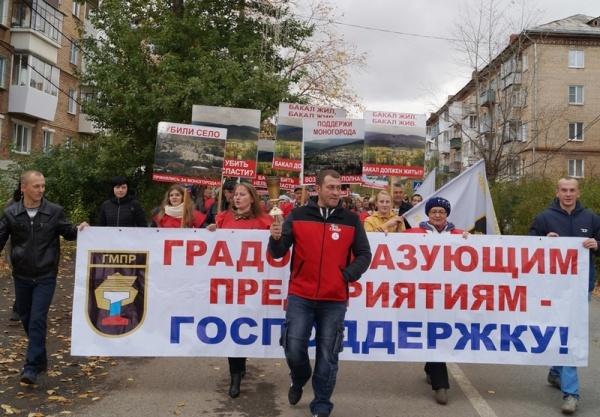 шествие в Бакале, протестная акция, Бакальское рудоуправление, Бакал,|Фото:Горно-металлургический профсоюз России