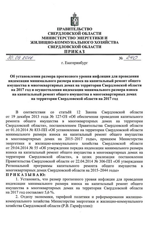 приказ ЖКХ, взносы, капремонт, Свердловская область Фото: