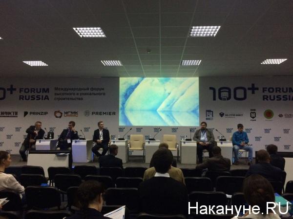 форум 100+ Forum Russia Екатеринбург|Фото: Накануне.RU