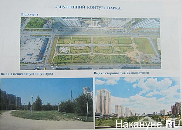 парк Южный, проект парка на Ботанике, Екатеринбург, парк у Дирижабля Фото: Накануне.RU