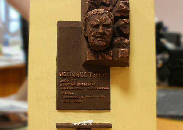 Эрнст Неизвестный, мемориальная доска|Фото: Екатеринбургская городская дума