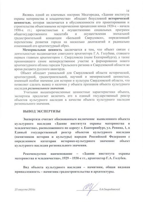 НИИ ОММ, экспертиза, объект культурного наследия Фото: facebook.com