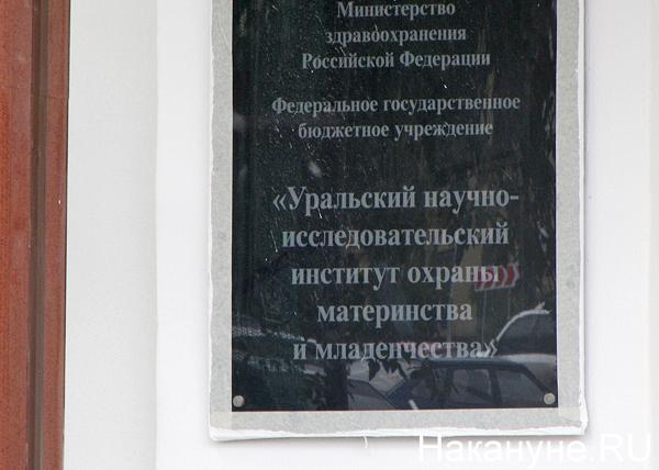 НИИ ОММ, Екатеринбург|Фото: Накануне.RU