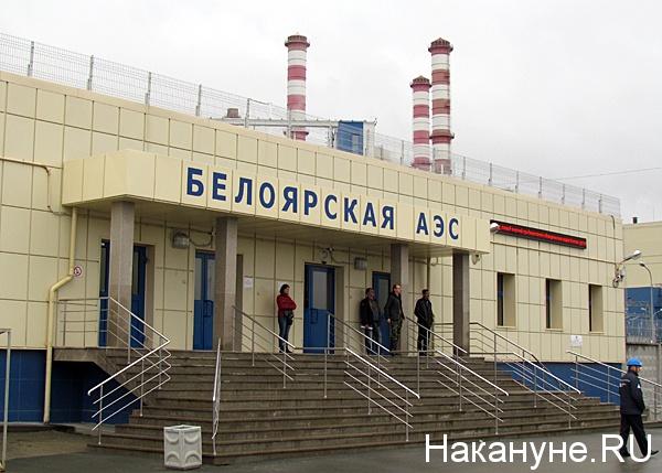 заречный белоярская аэс баэс бн-800|Фото: Накануне.ru