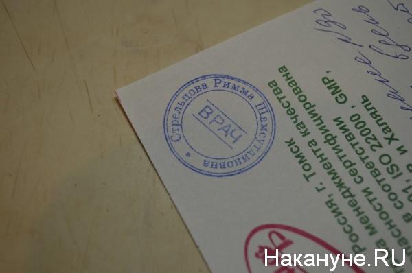 печать, Римма Стрельцова, направление, рецепт|Фото:Накануне.RU
