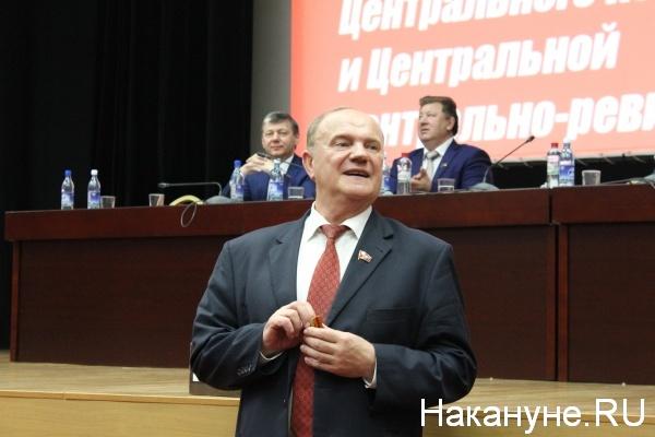 КПРФ, Геннадий Зюганов, октябрьский пленум|Фото: nakanune.ru
