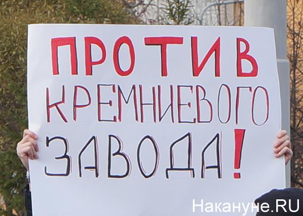 Екатеринбург, митинг против строительства кремниевого завода в Новоуральске, кремниевый завод, Новоуральск|Фото: Накануне.RU