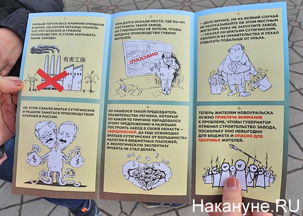 Екатеринбург, митинг против строительства кремниевого завода в Новоуральске, кремниевый завод, Новоуральск, листовка|Фото: Накануне.RU