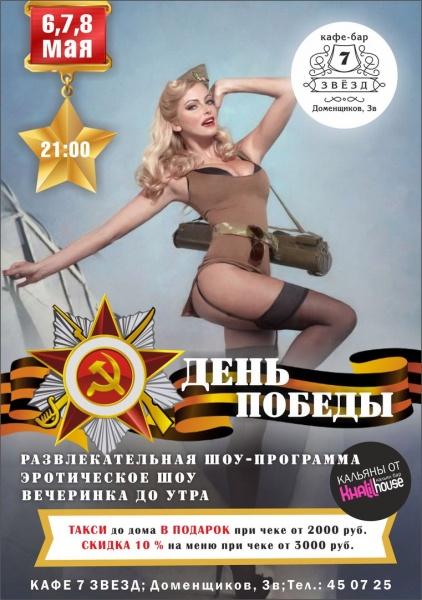реклама, кафе, День Победы,|Фото: Челябинское УФАС