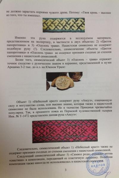 Заключение, экспертиза, Сергей Каменев Фото: periscop.prpc.ru
