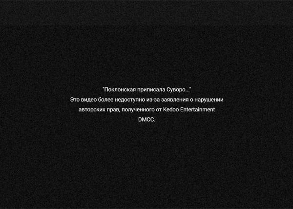 YouTube, нарушение авторских прав, Kedoo Entertainment DMCC|Фото: Накануне.RU